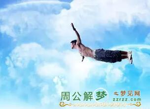 <a href='http://www.zzrzz.com/jiemeng/zongjiaolei/5517.htm' target='_blank'>梦见自己会飞</a>